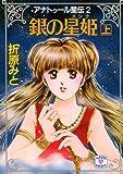 アナトゥール星伝(2) 銀の星姫(上) (講談社X文庫―ホワイトハート)