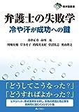 東弁協叢書 弁護士の失敗学冷や汗が成功への鍵