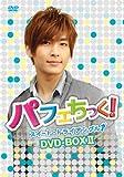 パフェちっく!〜スイート・トライアングル〜 ノーカット版 DVD-BOX ? アーロンver.