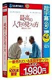 超字幕/最高の人生の見つけ方 (キャンペーン版)