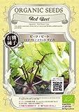グリーンフィールド 野菜有機種子 ビーツ/ビート  [小袋] A062