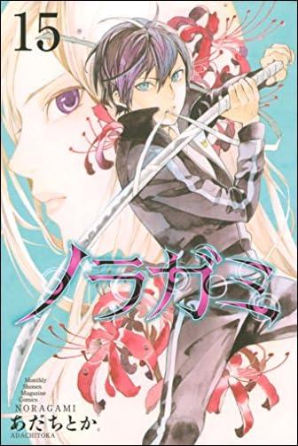 ノラガミ(15) (月刊少年マガジンコミックス)