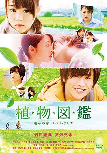 植物図鑑 運命の恋、ひろいました 豪華版(初回限定生産)[DVD]