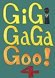 ギギ・ガガ・グー!4