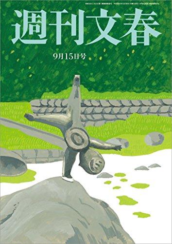 週刊文春 9月15日号[雑誌]