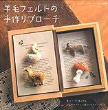 羊毛フェルトの手作りブローチ (レディブティックシリーズno.3569)