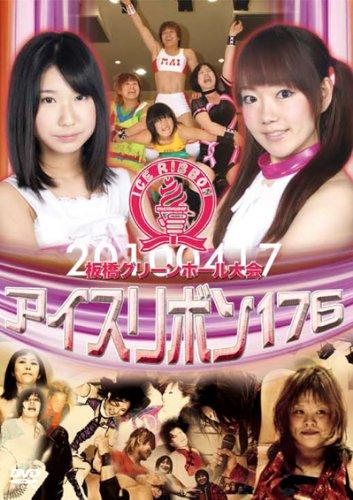 アイスリボン176 板橋グリーンホール大会 -2010.4.17- [DVD]