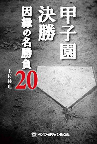 甲子園決勝 因縁の名勝負20