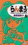 らんま1/2 (5) (少年サンデーコミックス)
