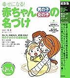 最新版 幸せになる!赤ちゃん 男の子 女の子 の名づけ (暮らしの実用シリーズ)