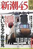 新潮45 2011年 10月号 [雑誌]