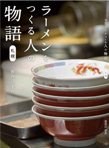 ラーメンをつくる人の物語  — 札幌の20人の店主たち —