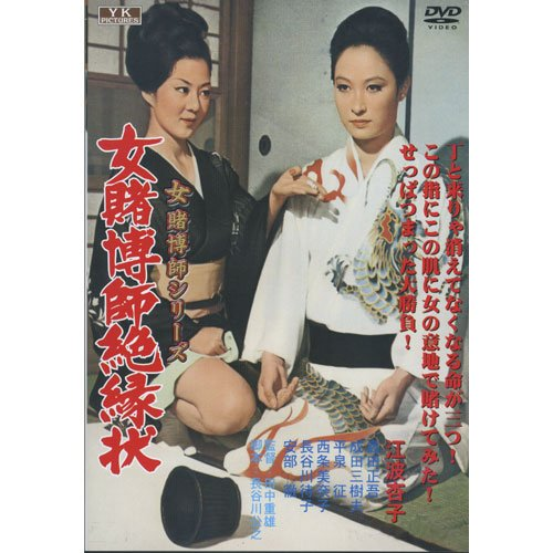 女賭博師絶縁状 江波杏子主演 女賭博師シリーズ FYK-189 [DVD]