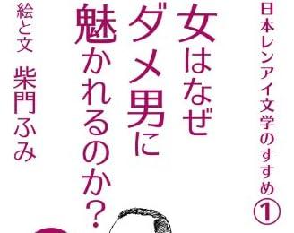 女はなぜダメ男に魅かれるのか?  日本レンアイ文学のすすめ(1): 1 (カドカワ・ミニッツブック)