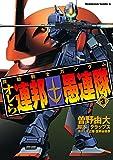 機動戦士ガンダム オレら連邦愚連隊(3)<機動戦士ガンダム オレら連邦愚連隊> (角川コミックス・エース)