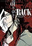 RACK―13係の残酷器械― 1<RACK―13係の残酷器械―> (コミックジーン)