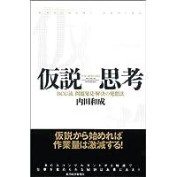 Amazon.co.jp: 仮説思考―BCG流 問題発見・解決の発想法 電子書籍: 内田 和成: Kindleストア
