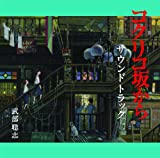 「コクリコ坂から」(2011年 日本)