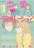 恋愛ディストーション(2) (サンデーGXコミックス)