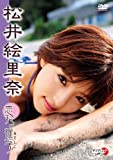 松井絵里奈「恋する撫子」 [DVD]