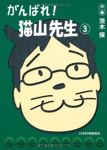 がんばれ!猫山先生〈3〉