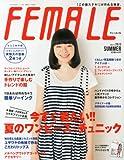 FEMALE (フィーメイル) 2013年 06月号 [雑誌]