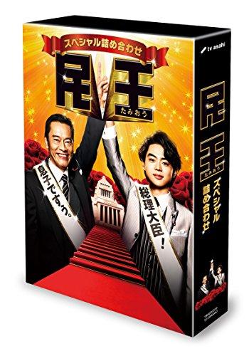 民王スペシャル詰め合わせ DVD BOX[DVD]