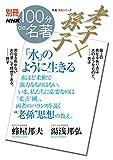 別冊NHK100分de名著 老子×孫子 「水」のように生きる (教養・文化シリーズ)