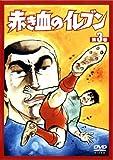 赤き血のイレブンのアニメ画像
