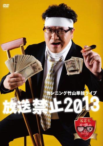 カンニング竹山単独ライブ「放送禁止2013」 [DVD]