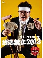 カンニング竹山単独ライブ「放送禁止2013」