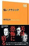 怖いクラシック (NHK出版新書 481)