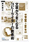 文章がうまくなるコピーライターの読書術(日経ビジネス人文庫 ブルー す 4-2)
