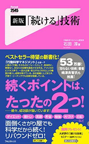 新版「続ける」技術 (Forest2545新書)
