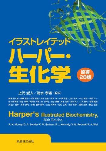 イラストレイテッド ハーパー・生化学 原書28版
