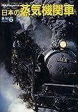Rail Magazine 日本の蒸気機関車 (レイル・マガジン 1994年1月増刊)