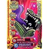 ドラゴンクエスト モンスターバトルロードⅠ 第四章 ミミック 【ノーマル】 M-010G