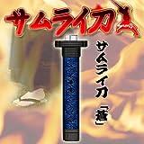 サムライ刀 (蒼)