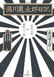 満川亀太郎日記―大正八年‐昭和十一年