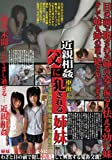 近親相姦 父に犯(中出し)される姉妹(JUMP-2259) [DVD]