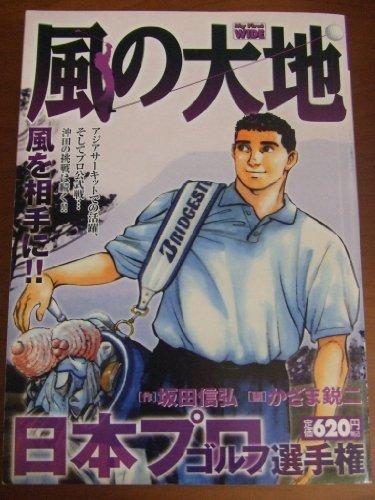 風の大地 日本プロゴルフ選手権 (My First WIDE)