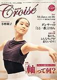 Croise (クロワゼ) 2011年 01月号 [雑誌] [雑誌] / 新書館 (刊)