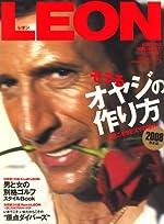 LEON (レオン) 2008年 05月号 [雑誌]