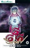 666~サタン~ 19 (ガンガンコミックス (0791))