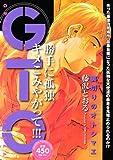 GTO 裏切りのオトシマエ (講談社プラチナコミックス)