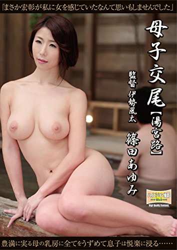 母子交尾 ~湯宮路~(BKD-127) [DVD]