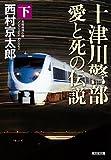 十津川警部 愛と死の伝説(下) (光文社文庫)