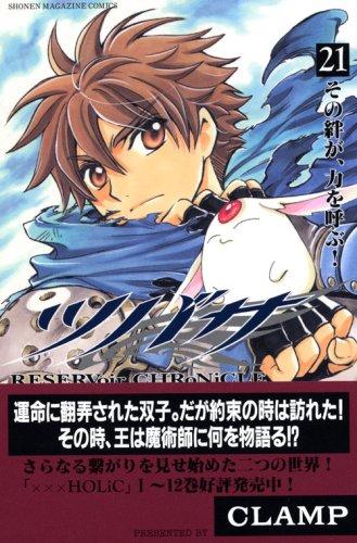 ツバサ 21―RESERVoir CHRoNiCLE (21) (少年マガジンコミックス)CLAMP