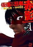仮面の忍者赤影Remains 1 (プレイコミックシリーズ)