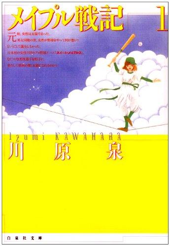 メイプル戦記 (第1巻) (白泉社文庫)